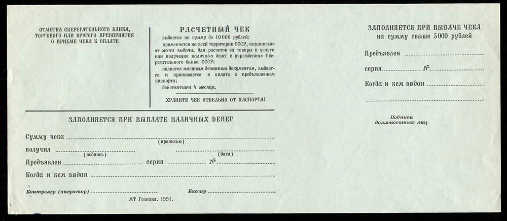 Расчетный чек Алтайский край СССР 10000 рублей 1991 образец aUNC - 1