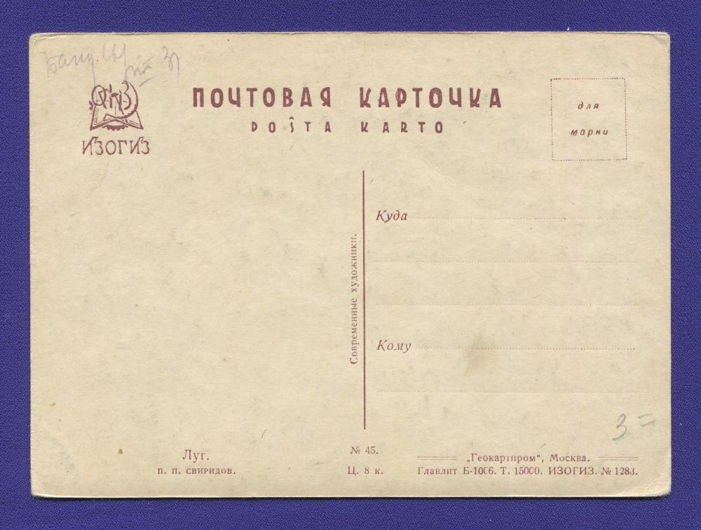 Цены на открытки изогиз