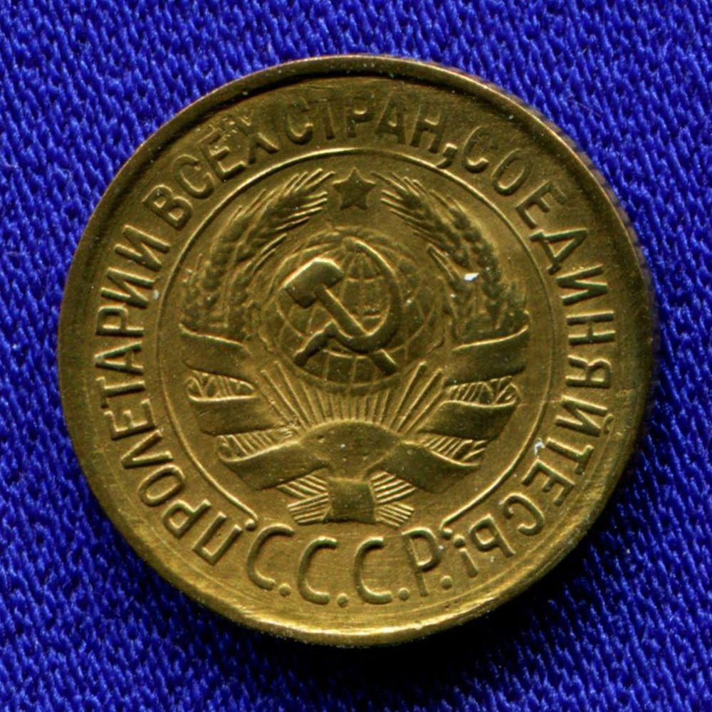 СССР 1 копейка 1933 года  - 1