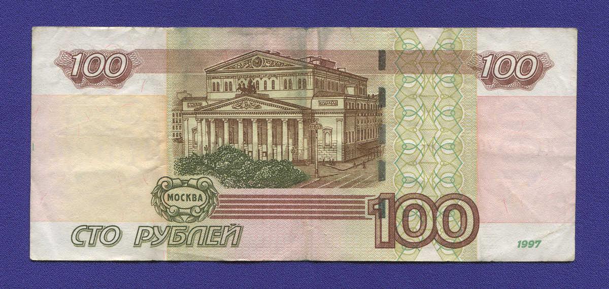 Россия 100 рублей 1997 года / VF+ / Модификация 2004 года / ОПЫТНАЯ СЕРИЯ - 1