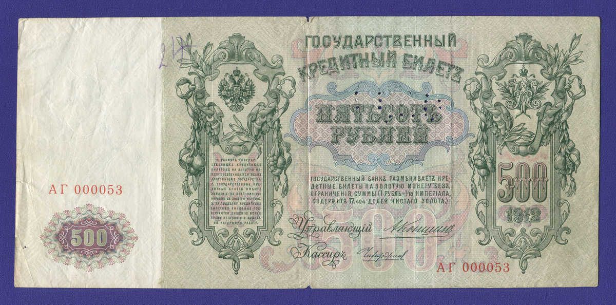Гражданская война (Северная Россия) ГБСО 500 рублей 1912 / VF- / Царское пр-во - 1