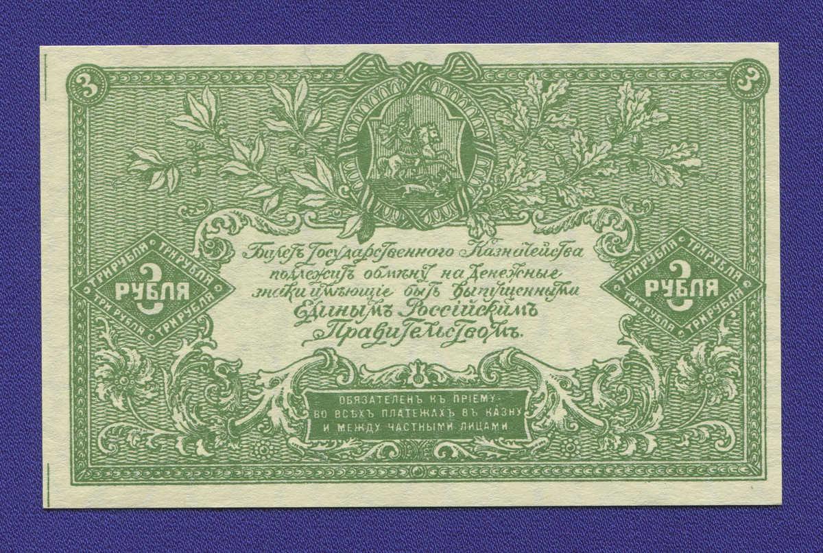 Гражданская война (Юг России) 3 рубля 1919 / UNC - 1
