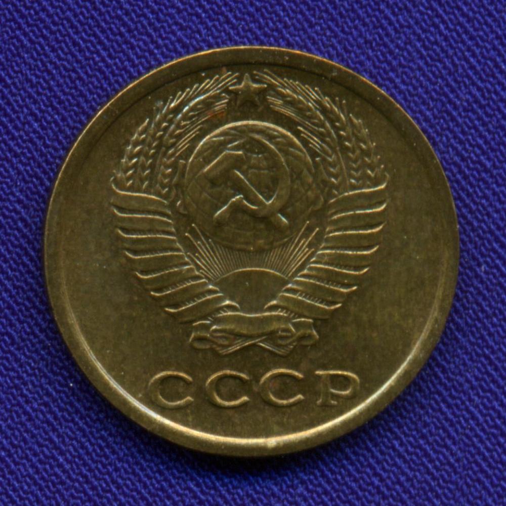 СССР 2 копейки 1965 - 1