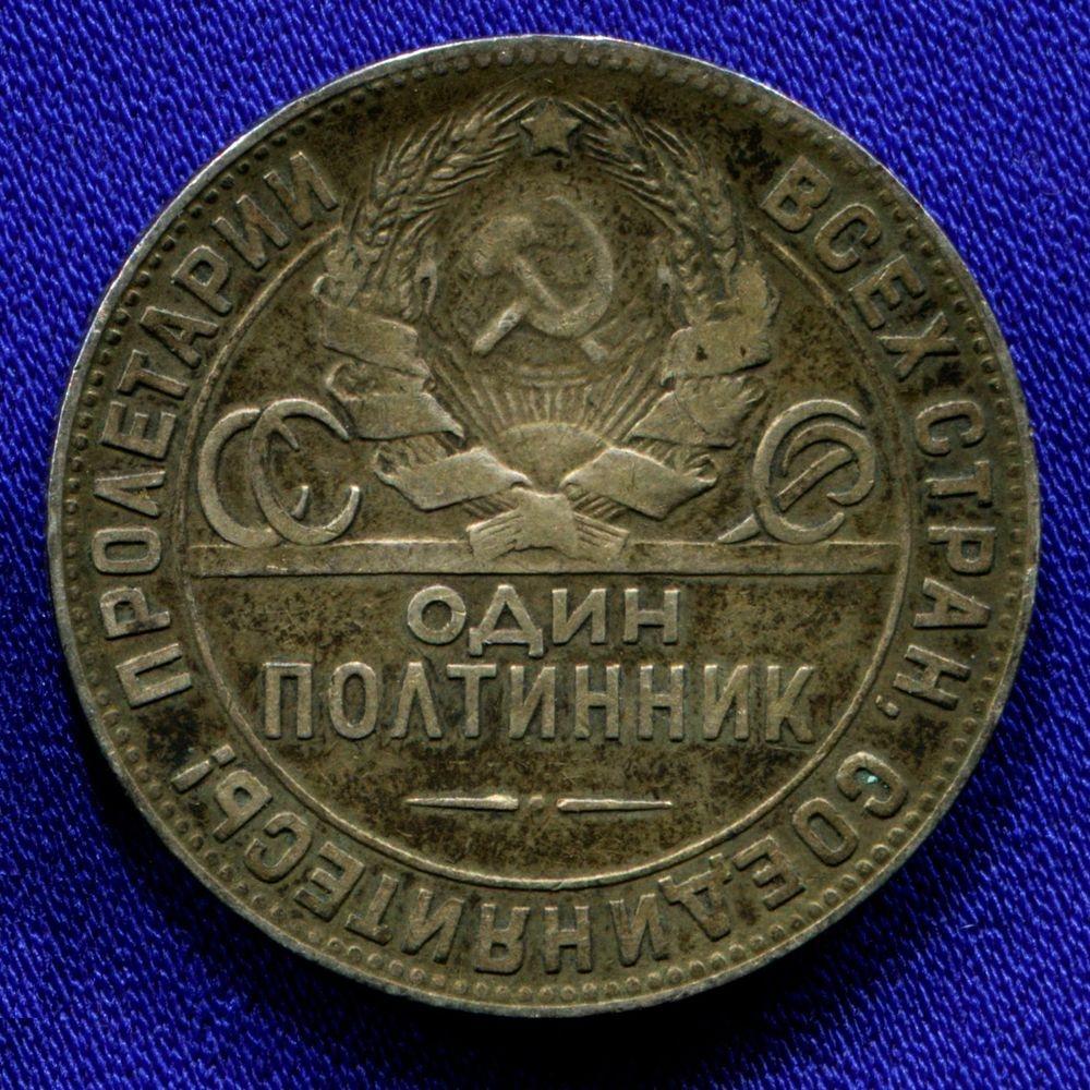 СССР 50 копеек 1924 года  - 1