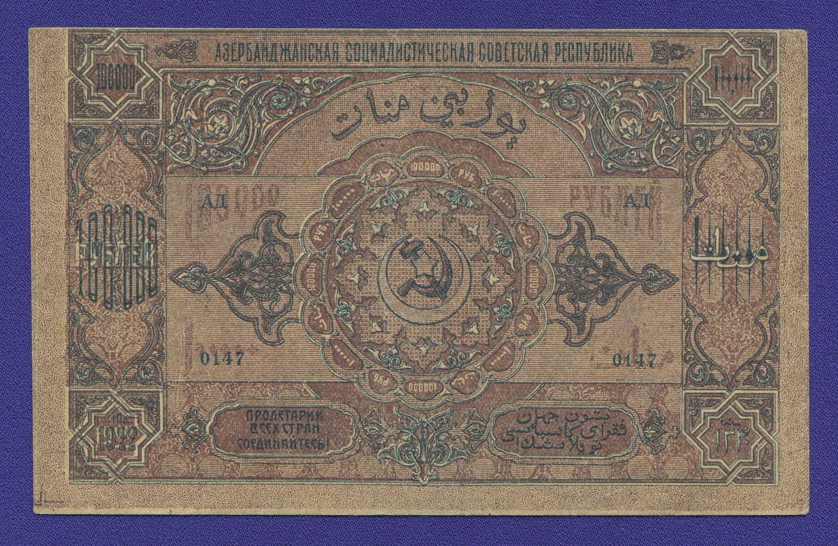 Азербайджан 100000 рублей 1922 года / XF-aUNC - 1