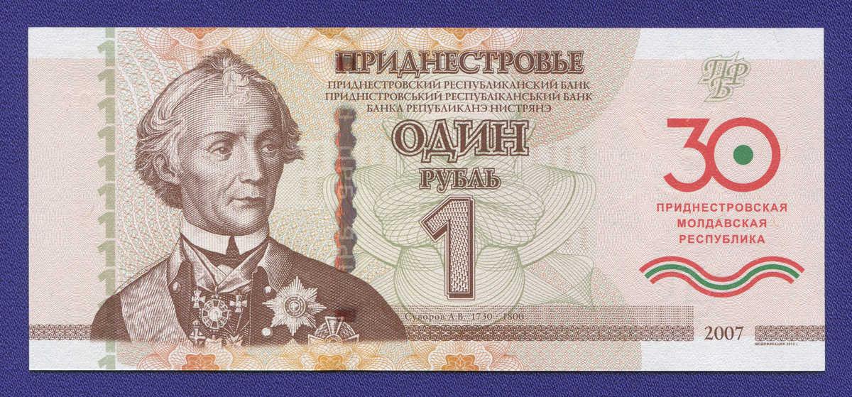 Приднестровье 1 рубль 2020г. 30 лет образования ПМР. В буклете. - 2