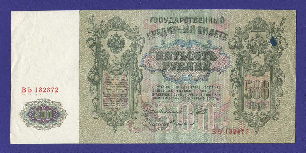 РСФСР 500 рублей 1917 образца 1912  / И. П. Шипов / Чихиржин / Р / XF - 1