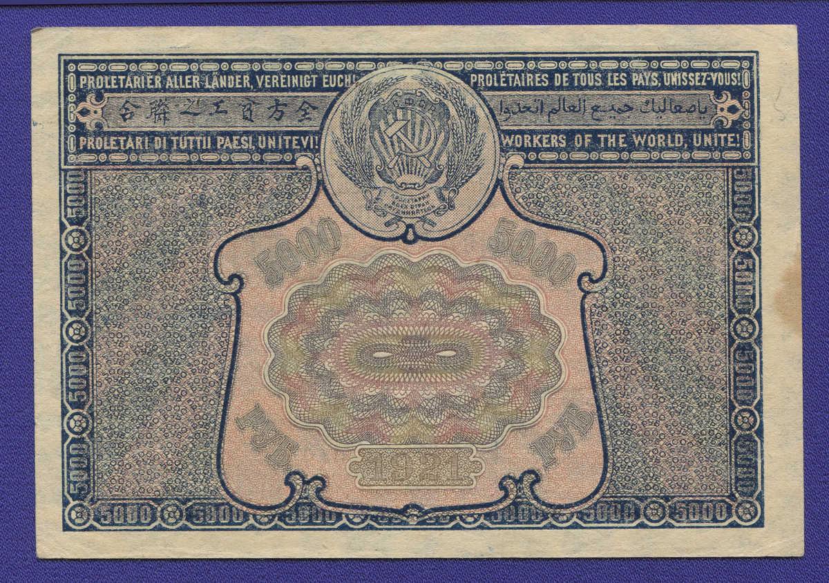 РСФСР 5000 рублей 1921 года / Н. Н. Крестинский / Порохов / VF+ / Без ошибки - 1