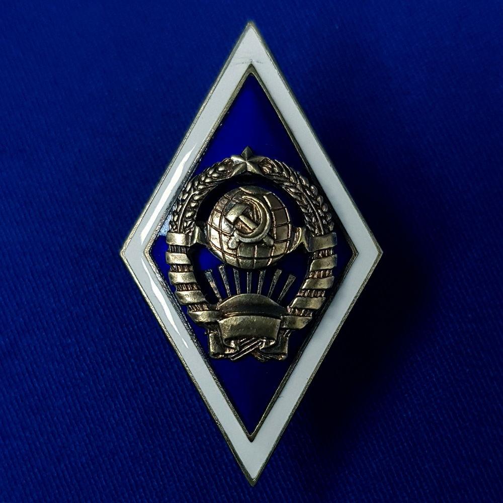Знак «Ромб за окончание государственного университета СССР 11 лент» в оригинальной коробке Серебро Винт - 1