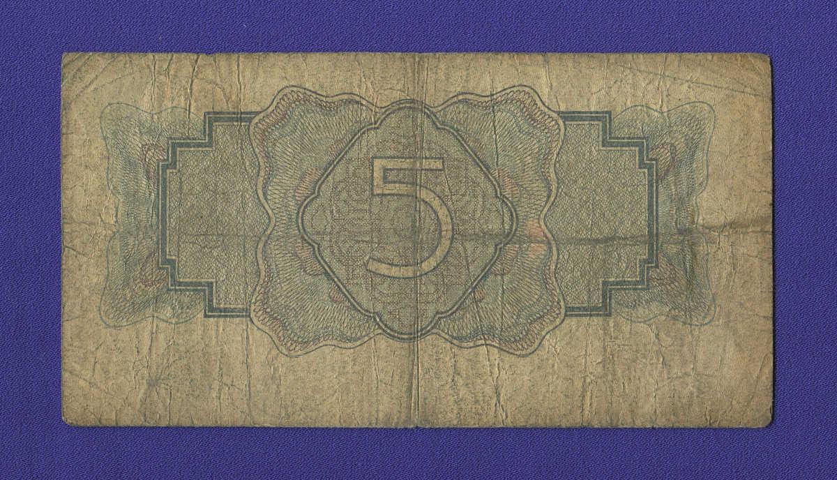 СССР 5 рублей 1934 года / 2-й выпуск / VF - 1