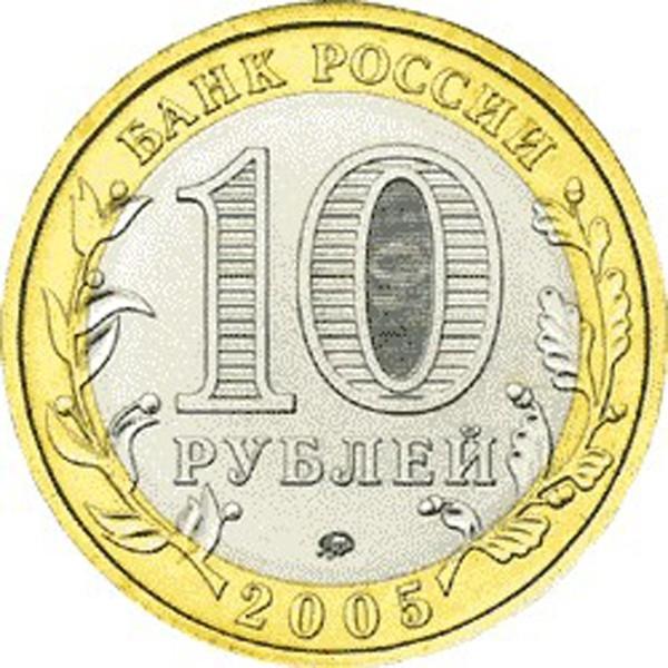 Россия 10 рублей 2005 года ММД Москва - 1