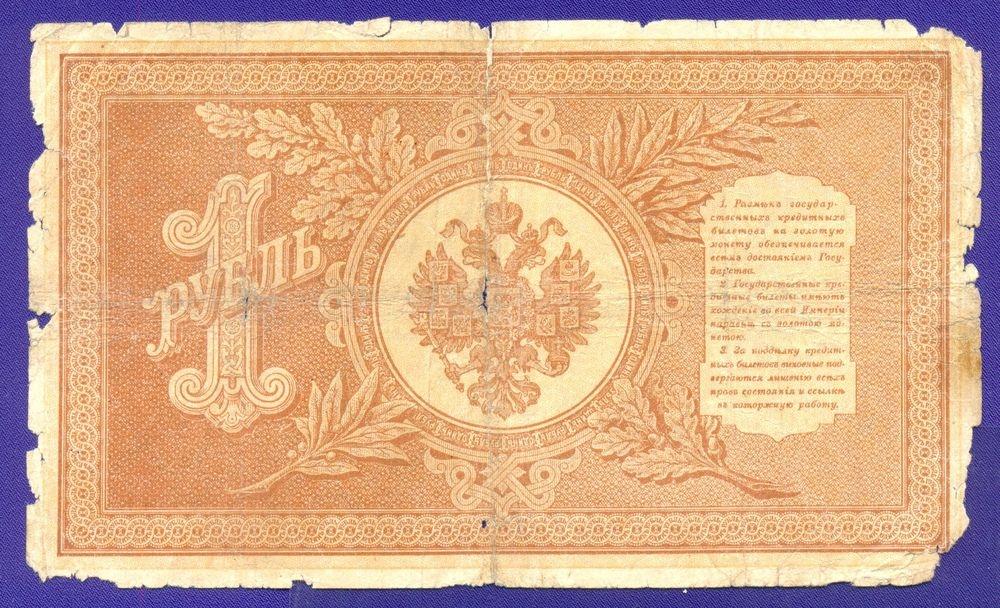 Временное правительство 1 рубль 1917 образца 1898 И. П. Шипов Поликарпович F  - 1