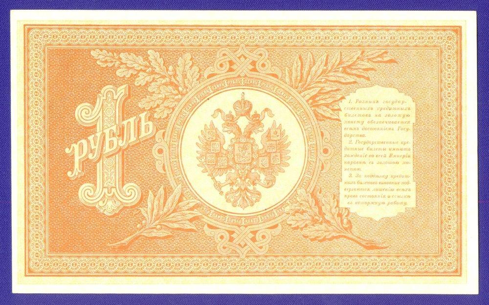 РСФСР 1 рубль 1917-1920 образца 1898 И. П. Шипов Ев. Гейльман aUNC-UNC  - 1