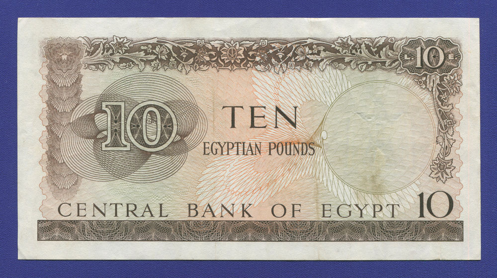 Египет 10 фунтов 1963 XF - 1