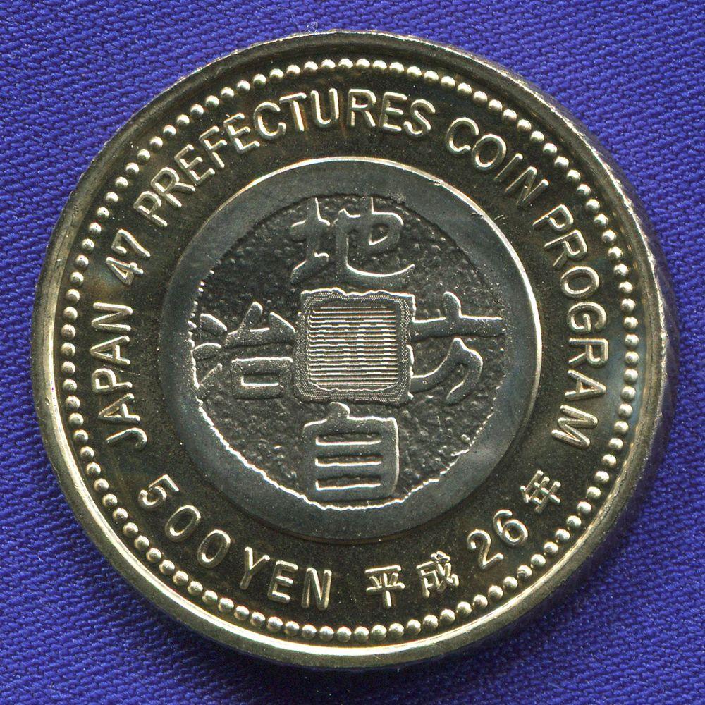 Япония 500 иен 2014 Префектура Сайтама  - 1