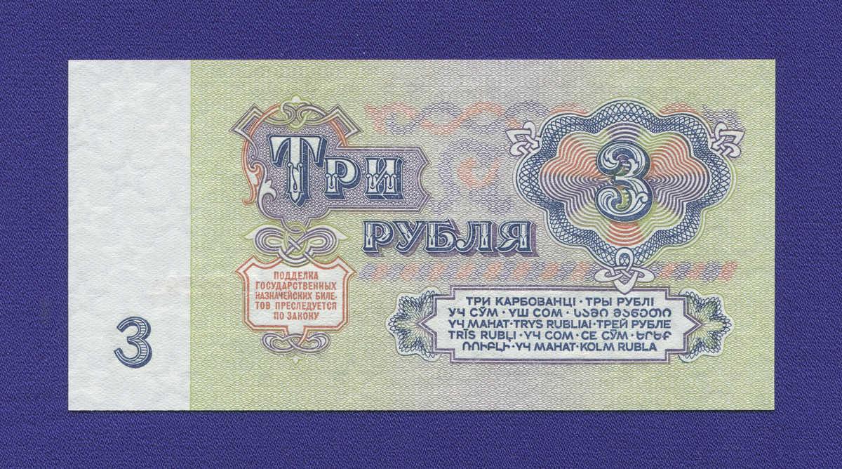 СССР 3 рубля 1961 года / Редкий тип / UNC - 1