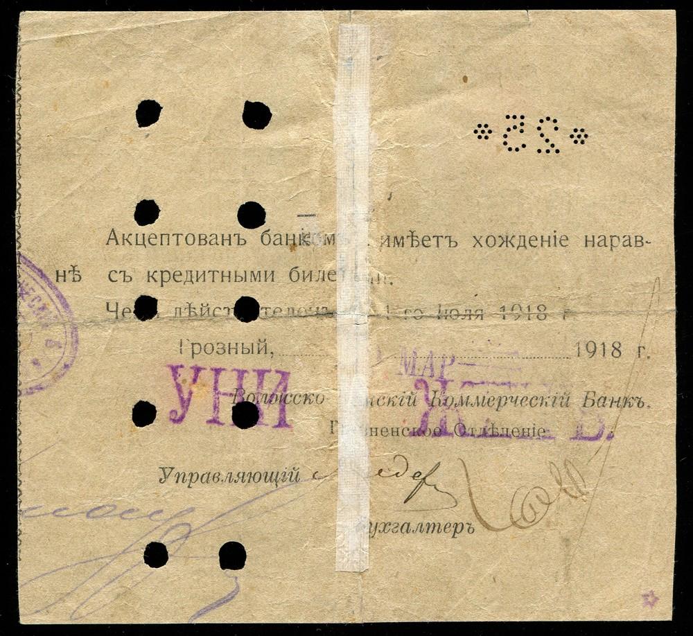 Грозный 25 рублей 1918 VG - 1