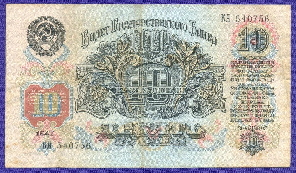 СССР 10 рублей 1947 года / VF+ / 16 Лент - 1