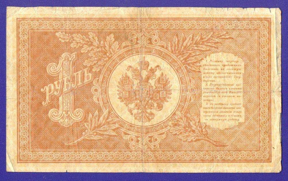 Временное правительство 1 рубль 1917 образца 1898 И. П. Шипов Лавровский VF-  - 1