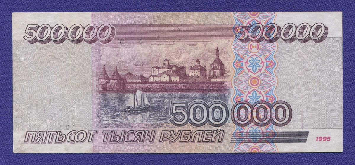 Россия 500000 рублей 1995 года / XF- - 1