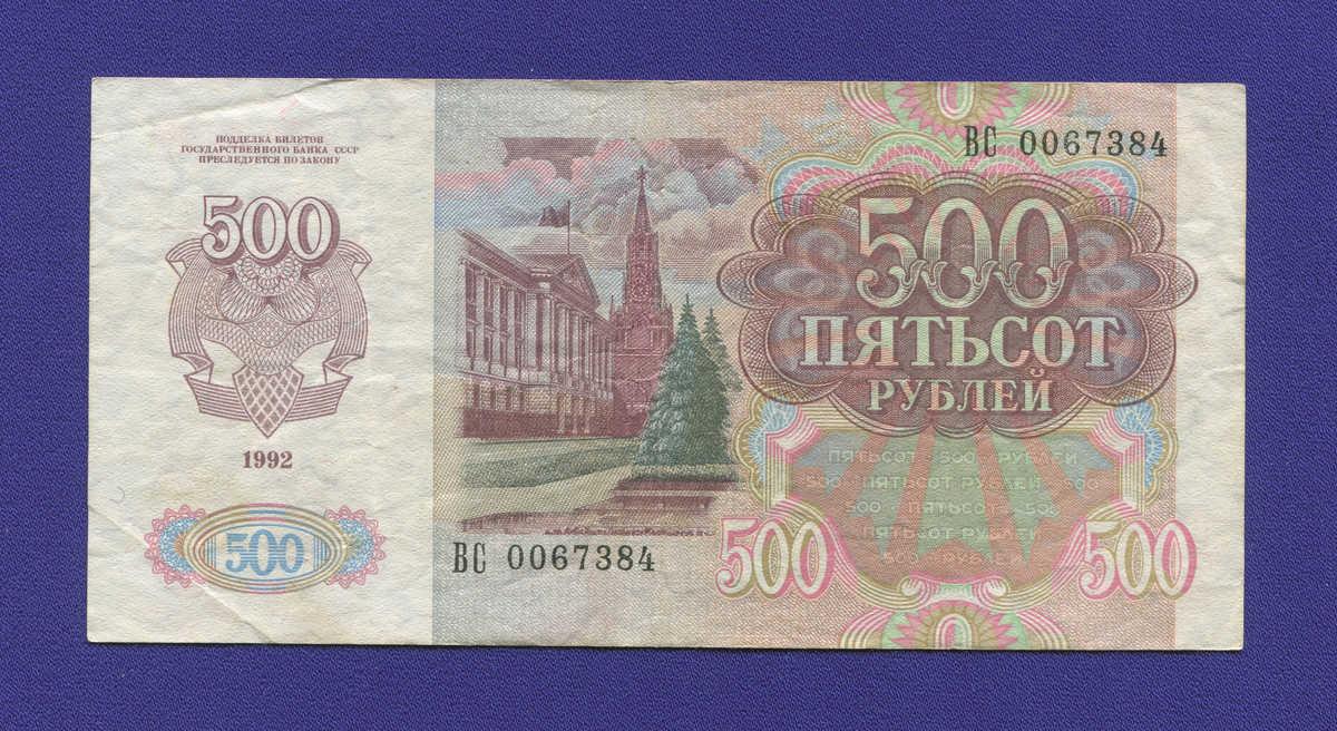СССР 500 рублей 1991 года / VF-XF - 1