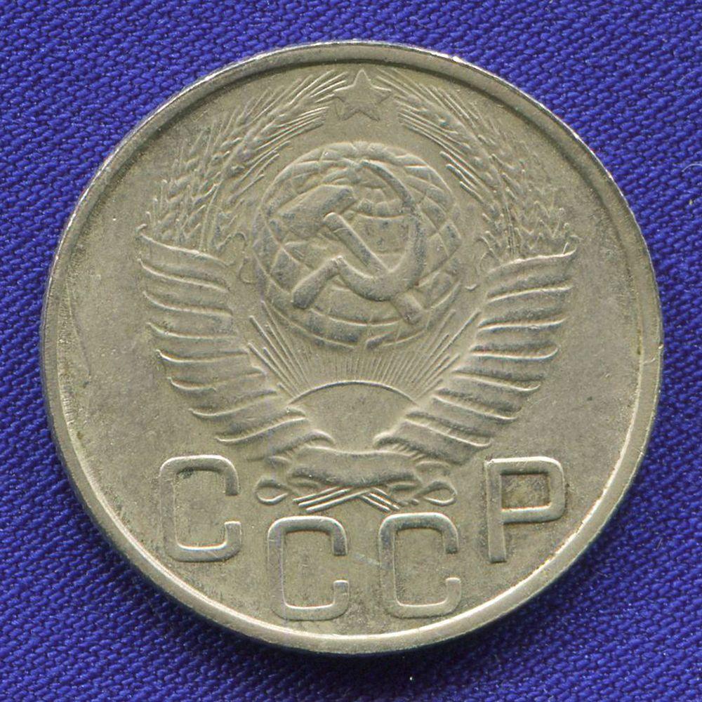 СССР 20 копеек 1949 года - 1
