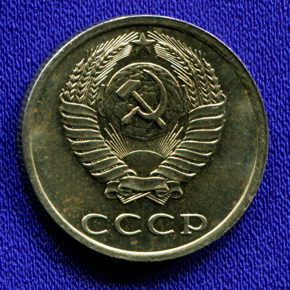 СССР 20 копеек 1980 - 1