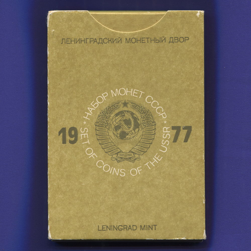 СССР Набор монет  1977 года ЛМД  - 2