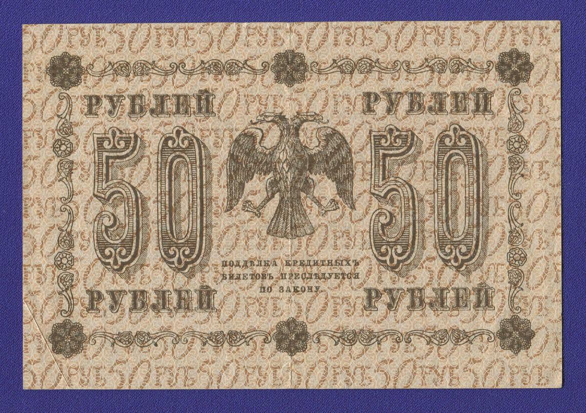 РСФСР 50 рублей 1918 года / Г. Л. Пятаков / М. Осипов / Р1 / XF - 1