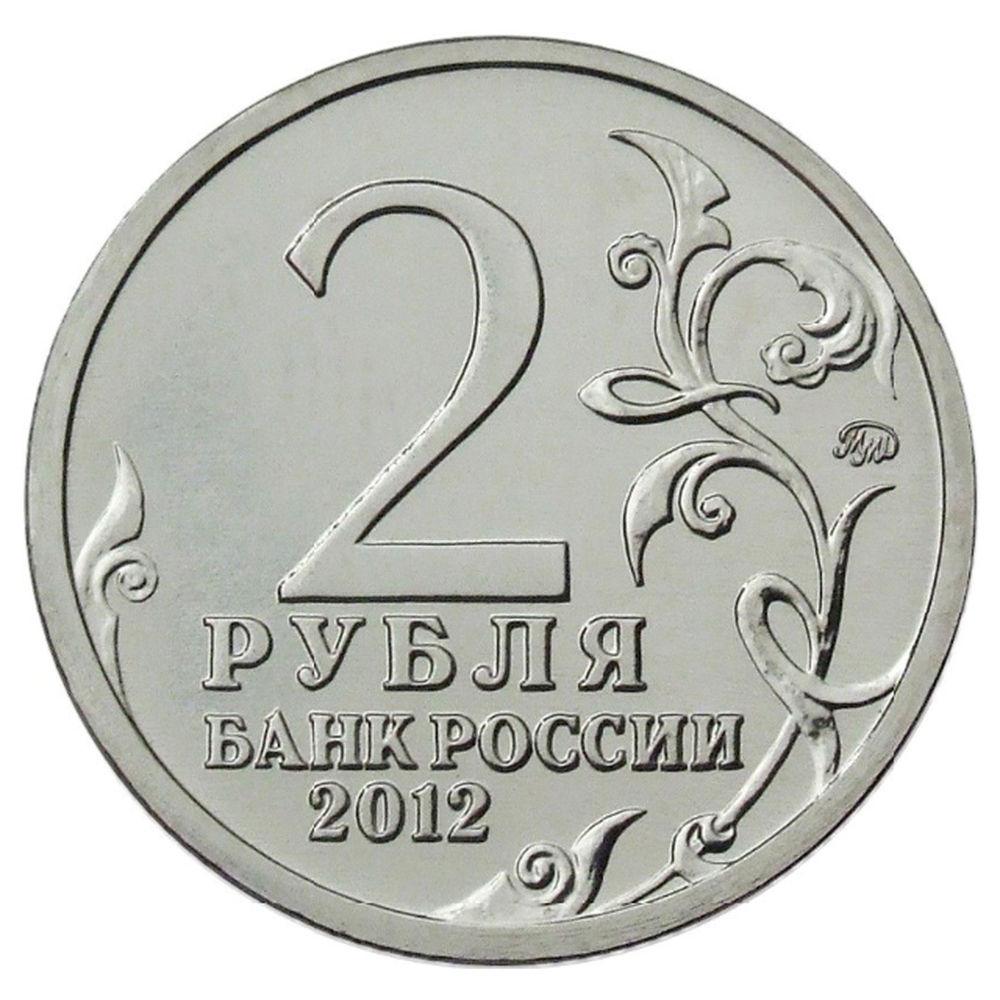 Россия 2 рубля 2012 года ММД М.Б. Барклай де Толли  - 1