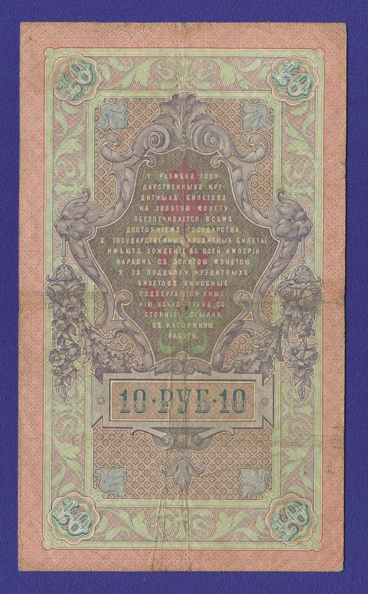 Николай II 10 рублей 1909 года / С. И. Тимашев / Наумов / Р1 / VF+ - 1
