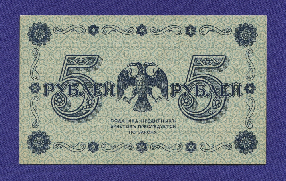 РСФСР 5 рублей 1918 года / Г. Л. Пятаков / Г. де Милло / Р1 / XF-aUNC - 1