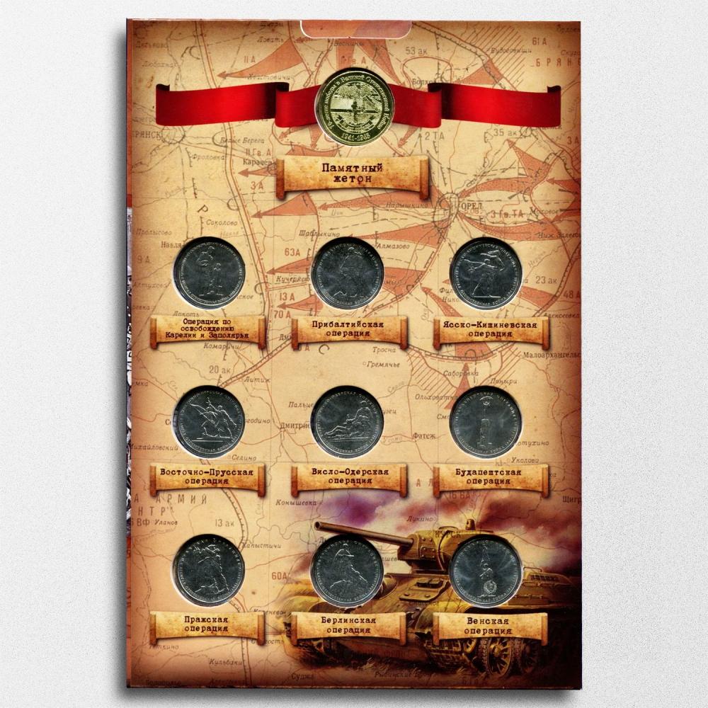Набор монет посвященных 70-летию Победы в Великой Отечественной войне 1941-1945 гг. - 2