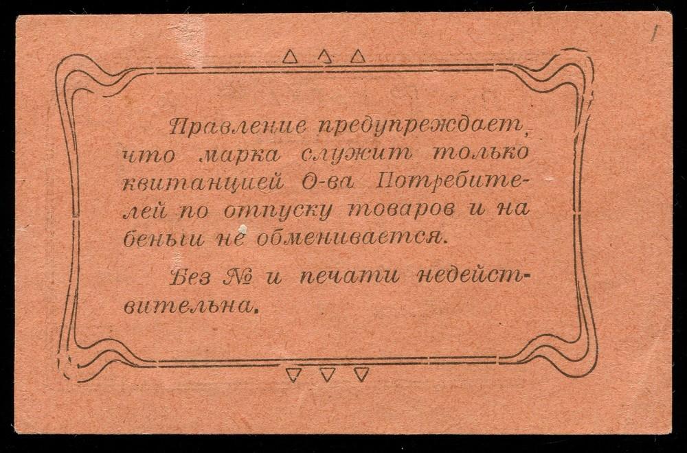 Висимо - Уткинск 1 рубль 1920 XF+ - 1