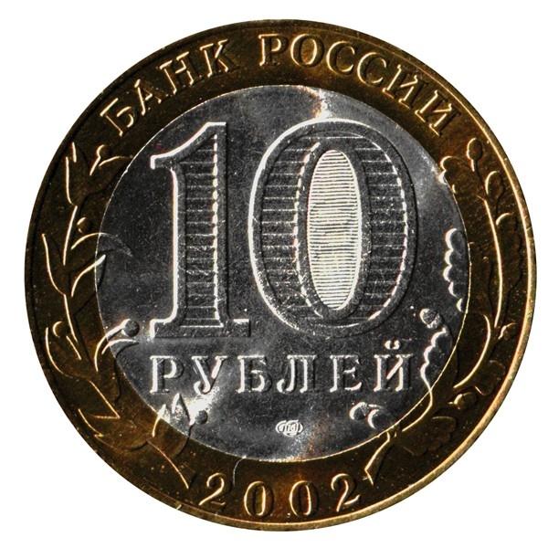 Россия 10 рублей 2002 года СПМД Министерство Экономического Развития - 1