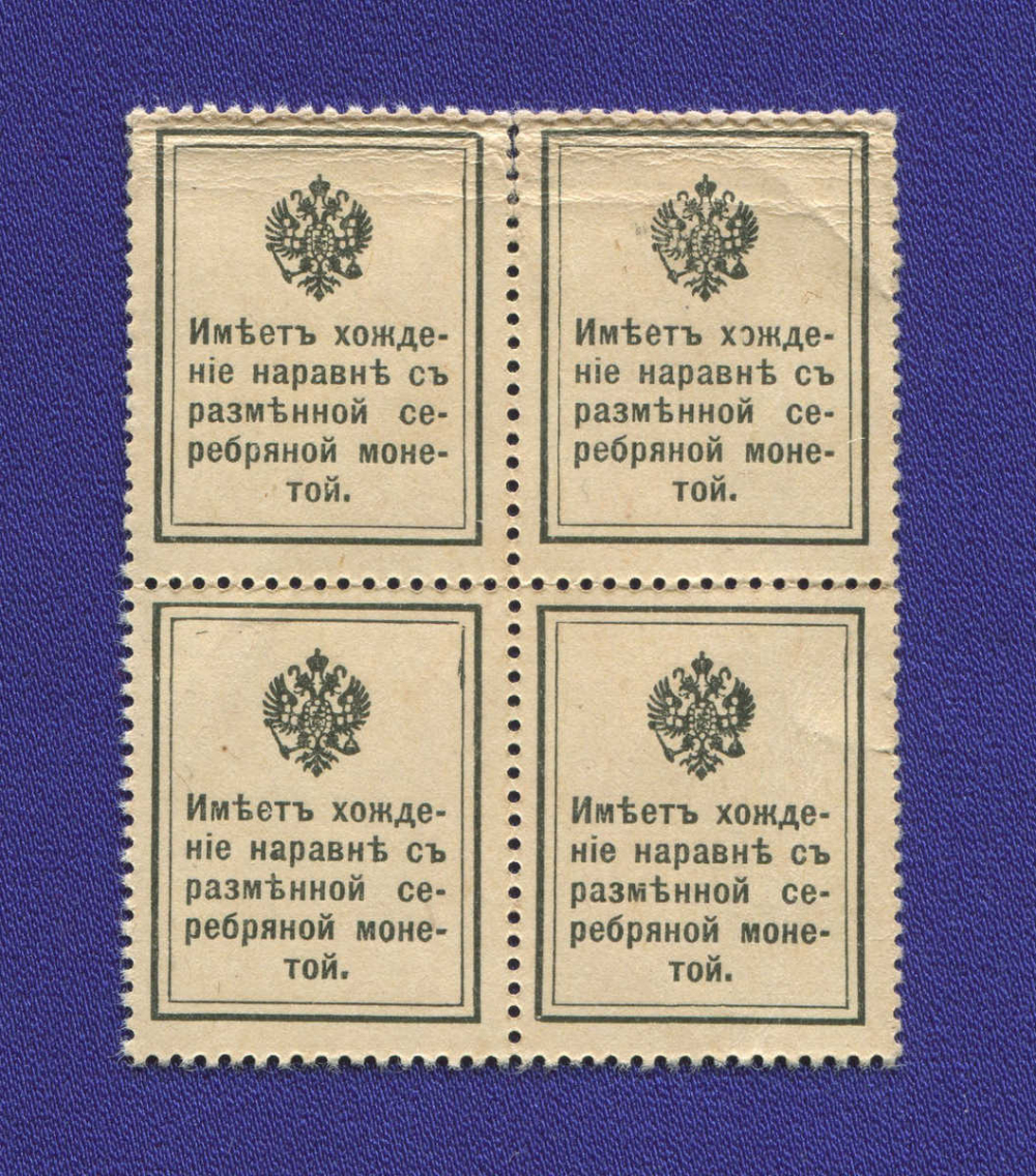 Николай II 15 копеек 1915 года / XF-aUNC / Квартблок - 1