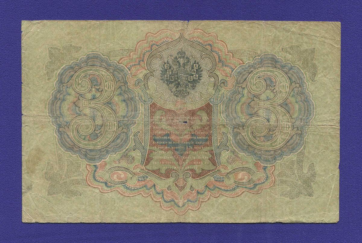 Временное правительство 3 рубля 1917 образца 1905 И. П. Шипов Овчинников VF  - 1