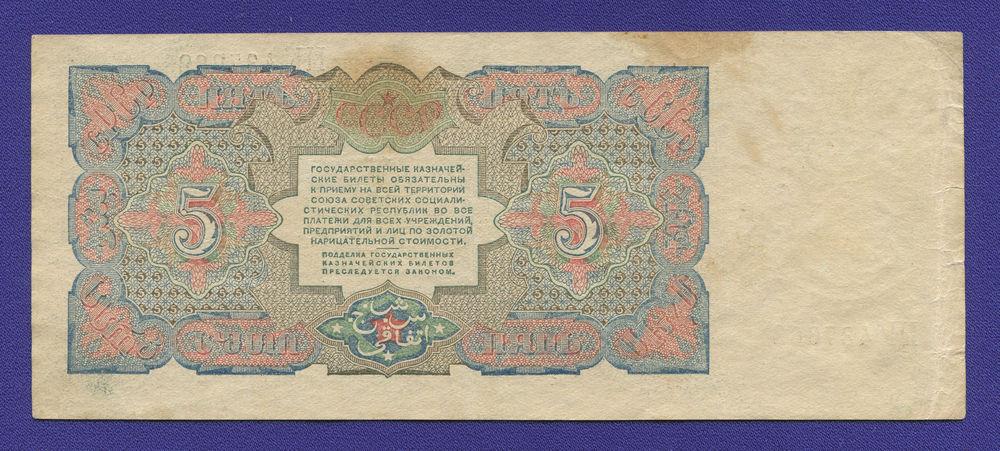 СССР 5 рублей 1925 года / Г. Я. Сокольников / А. Васильев / VF+ - 1