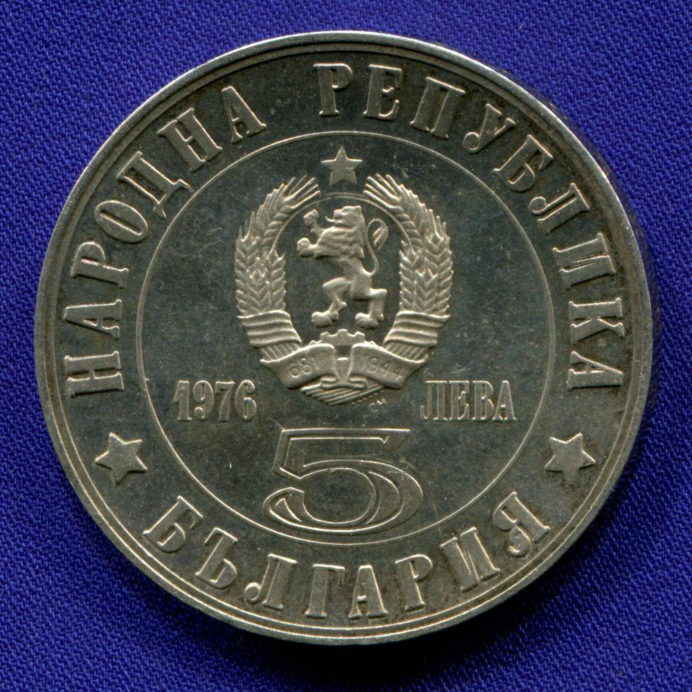 Болгария 5 левов 1976 Proof 100 лет Апрельскому восстанию  - 1