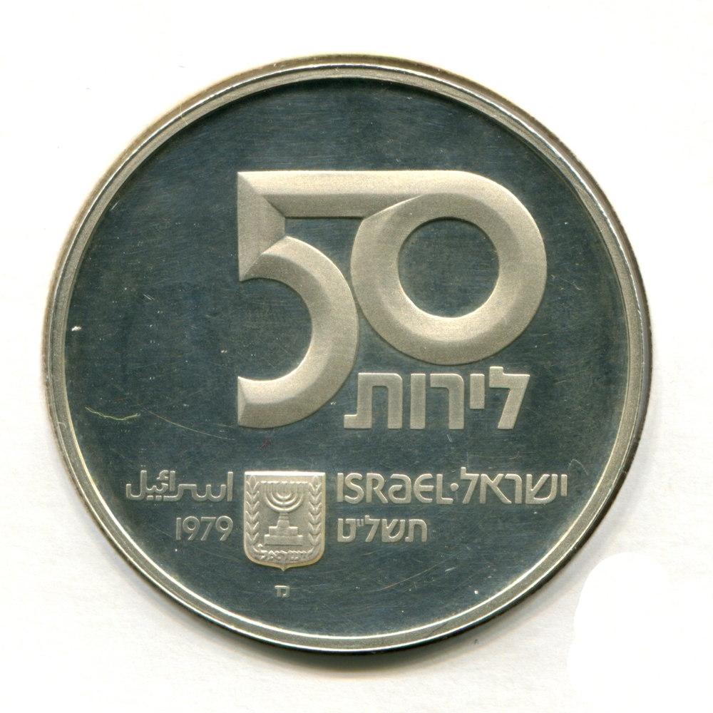 Израиль 50 лир 1979 Proof 31 год независимости  - 1