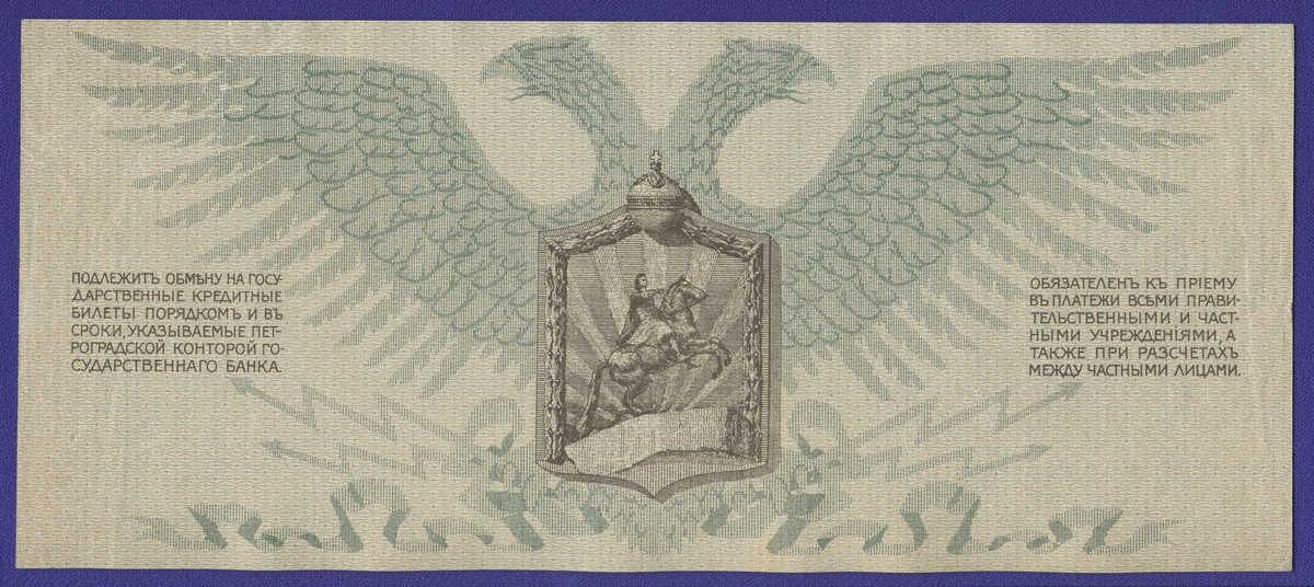 Гражданская война (Северо-Западная Россия) Юденич 500 рублей 1919 / XF - 1