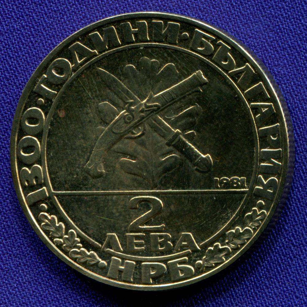 Болгария 2 лева 1981 UNC 1300 лет Болгарии - Гайдуки  - 1