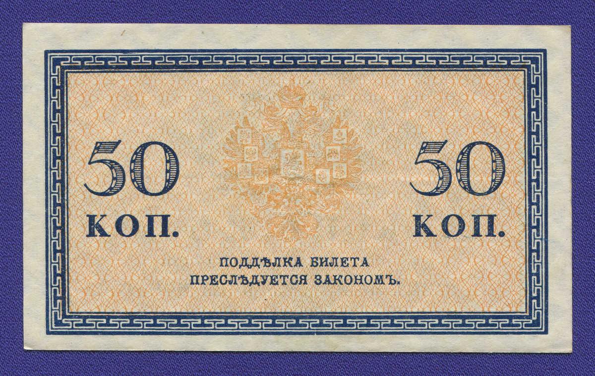 Николай II 50 копеек 1915 года / XF - 1