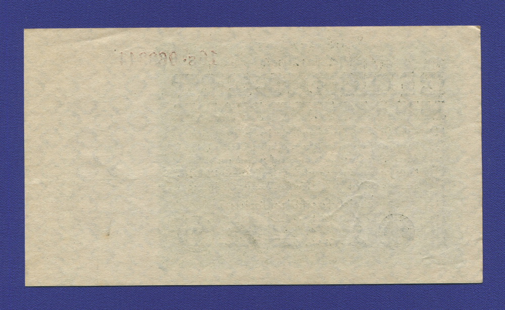 Германия 100000000 марок 1923 XF - 1