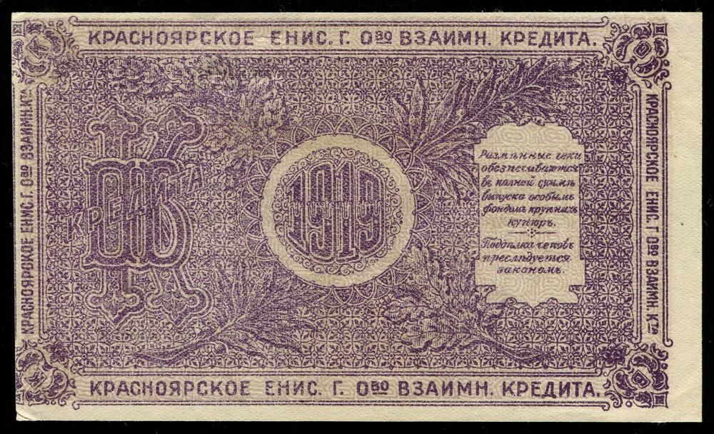 Красноярск 25 рублей 1919 aUNC - 1