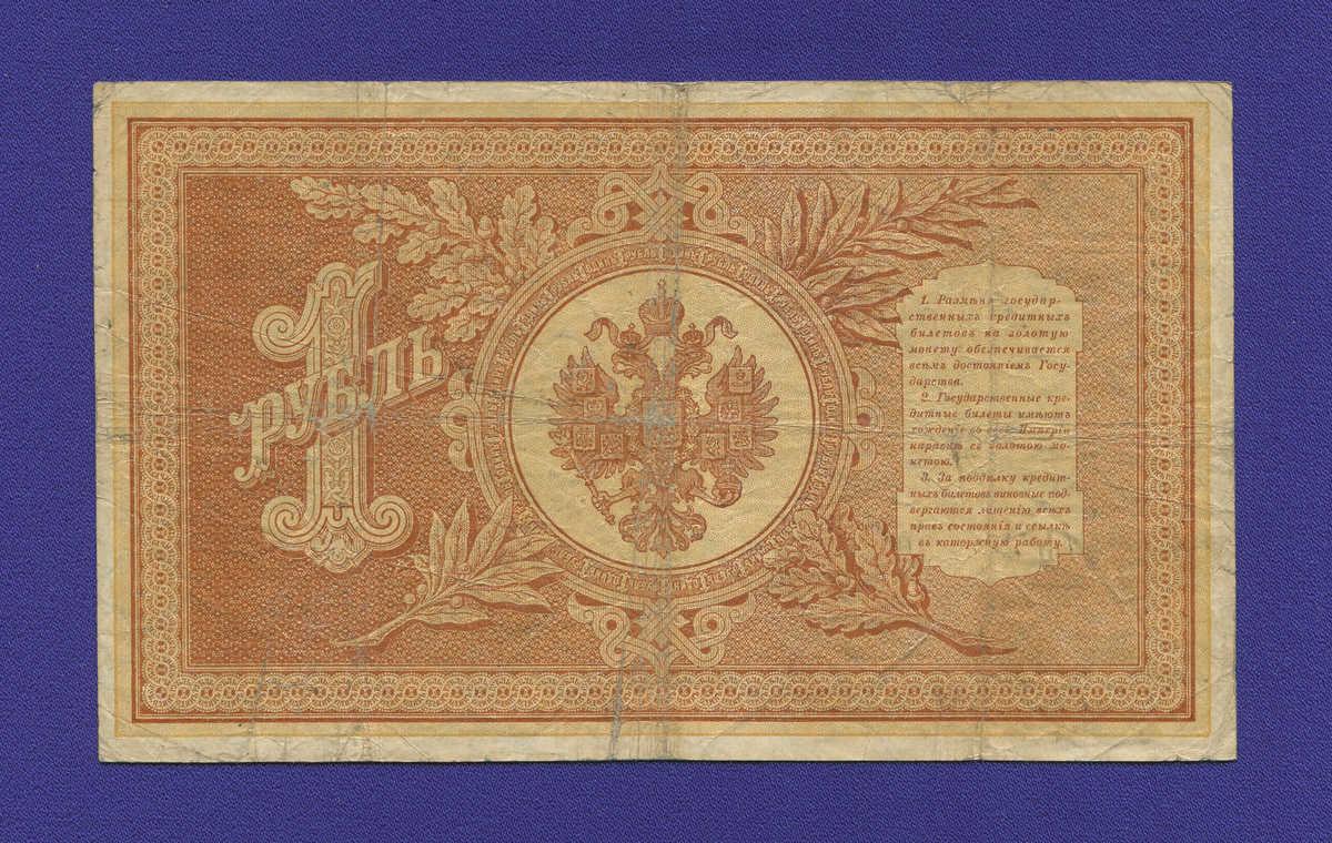 Николай II 1 рубль 1898 года / Э. Д. Плеске / Софронов / Р2 / VF - 1