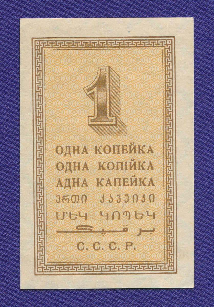 СССР 1 копейка 1924 года / UNC - 1