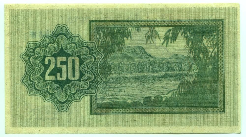 Израиль 250 прута ND 1953 - 1
