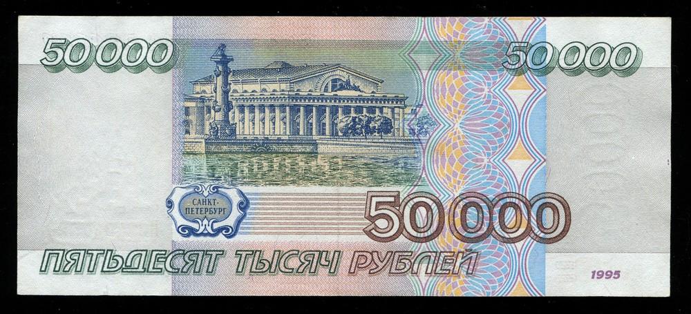 Россия 50000 рублей 1995 XF+ - 1