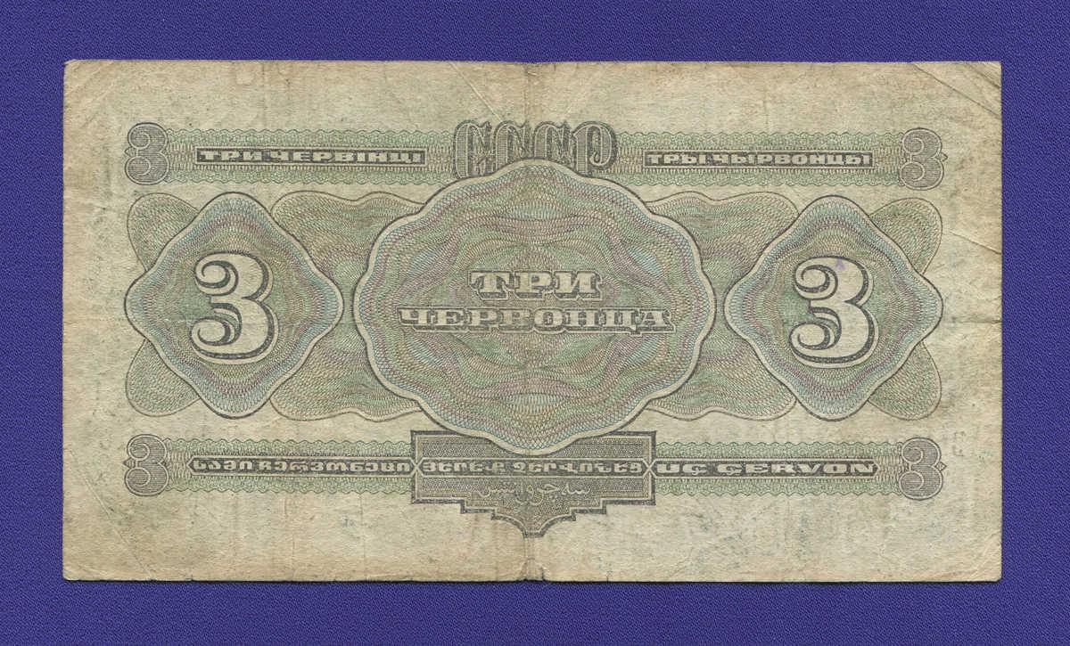 СССР 3 червонца 1932 года / VF+ - 1